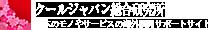 クールジャパン総合研究所