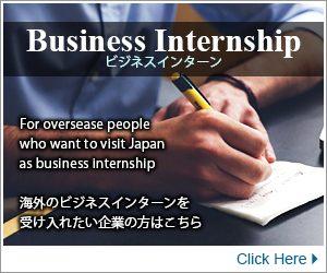 Business Internship/ビジネスインターン