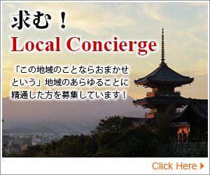 求む! Local Concierge