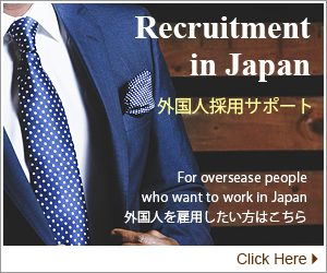 Recruitment in Japan/外国人採用サポート